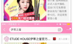 韩国爱丽小屋3CE日本安耐晒被中国商家抢注 国产假货?