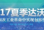 专家热议中国经济:企稳向好 但仍需注重质量与效率