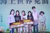 《秘果》深圳站 陈飞宇欧阳娜娜示范甜蜜三连拍
