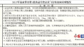 张家界市食药监局公布今年第1批药品经营企业飞行检查情况