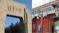 温州40多名考生被北大清华录取 多为三位一体等方式