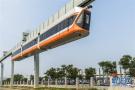我国最高速悬挂式单轨列车下线 设计时速80公里