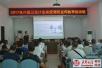 永兴县卫生计生局开展消防安全培训演练