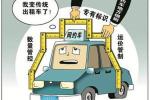 网约车新政落地满一年:打车变难司机乘客都叫苦