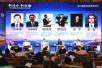 第二届国企改革前沿论坛圆桌对话:加强和完善国资监管体制