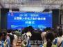 全国青少年电子制作锦标赛在嘉兴举行