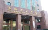 外匯局:銀行和財務公司要嚴格執行外匯業務展業要求