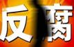 山东省科教文卫体委员会原副主任魏绍水被提起公诉