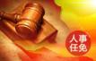 孟富强卸任山东省法制办主任 已转任省政协社会法制委主任