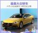 最美大众轿车 一汽-大众全新CC将于8月正式上市