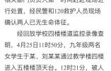 长春2名初三女生坠楼身亡 当地教育局:系相约自杀