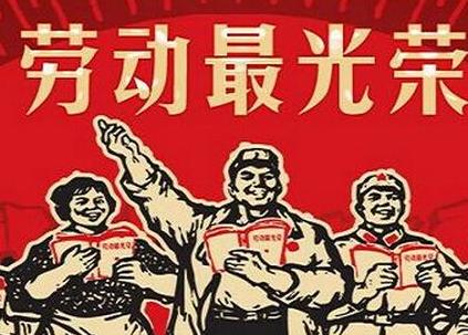 """澳门银河网址大全:写在2018年""""五一""""国际劳动节到来之际:奋斗,致敬新时代劳动者"""