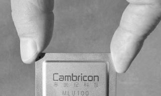 国内首款云端人工智能芯片发布 达到世界先进水平