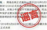 腾讯官方:消息故障已修复 QQ关闭纯属谣言
