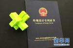 一季度青岛专利实现开门红 拥有量等3项数据全省第一