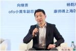 ofo谈企业社会责任:创新引领共享人类美好未来