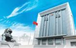 浙江省检察机关首次面向社会公开招录862名司法雇员