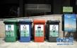 7月起济南强制推行生活垃圾分类 从这22个片区开始