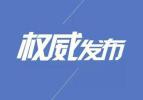 黑龙江省交通运输厅副厅长朱金玉接受纪律审查和监察调查