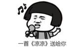"""Ayawawa借""""慰安妇""""宣讲引发众怒 媒体:早该凉了!"""