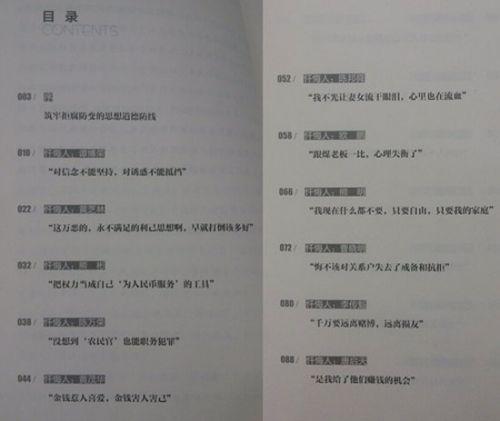 贪腐官员忏悔录:汶川地震后觉得人就该吃喝玩乐