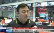 海南新闻频道:未参与、授权任何机构或个人从事保健品销售