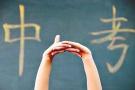 沈阳近七成中考生能上省重点 比去年增加一成