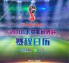 世界杯完整赛程表!