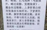 紧急寻人!江北30岁女子走失5天!