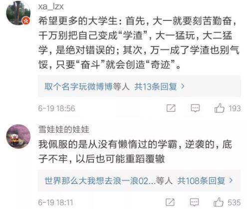 """北京赛车刷水技巧:挂科8门的""""学渣""""仍上北大!凭啥?"""