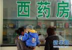 京津冀公立医院首次联合采购耗材 每年节约超八亿