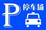 哈尔滨5所大学停车场收费标准公示 均为政府定价