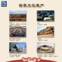 中国世界遗产全名录
