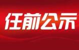 权威发布!扬州20名领导干部任前公示