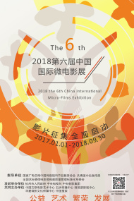 第六届yobo体育国际微电影展