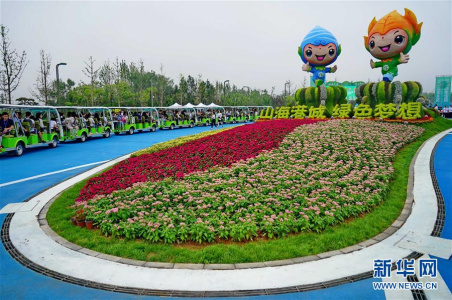 河北省第二届(秦皇岛)园林博览会开幕