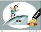 河南第二季度旅游投诉
