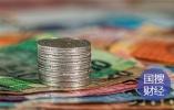 前7月全国财政收入同比增长10% 下半年有啥变化?