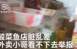 蘇州酸菜魚店臟亂差 外賣小哥看不下去直接舉報了
