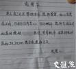 """""""若我背叛全能神 就讓我兒子死""""鎮江首例邪教案宣判"""