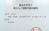 注意!这些专业要被江苏高校撤销了!新增的也不少……