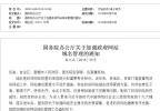 国办:全国政府网站将统一域名后缀 闲置域名要及时注销