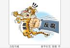 天津市交通运输委党委书记王福山接受纪律审查和监察调查