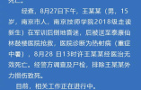 ?南京技师学院15岁男生军训后死亡 警方通报来了……