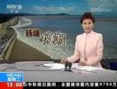 央视首次在大江东设观潮直播点 潮汐预报表请收好