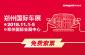 郑州国际车展免费索票