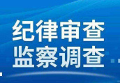 新郑市互联网信息办公室主任闵新峰被调查