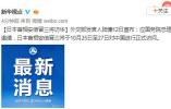 日本首相安倍晋三将于10月25日访华
