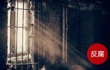 哈尔滨通报5起扶贫领域腐败和作风问题典型案例