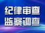 洛阳市老城区邙山办事处井沟村党支部委员李广田接受调查